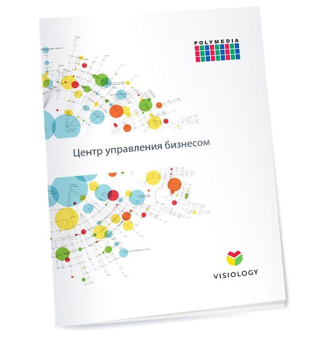 Дизайн брошюры системного интегратора