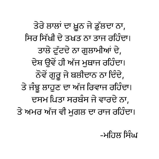 6-12 ਪੋਹ (21-27 Dec) my guru sacrificed his family for the panth, for us. Dhan Guru Gobind Singh Ji Maharaj, Dhan Chaar Sahibzaade, Dhan Mata Gujri Ji, Dhan Guru Tegh Bahadur Ji, Dhan Guru Granth, Dhan Guru Panth #akaalsahai correction: the quote is by Allah Yar Khan Jogi