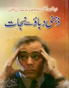 Zehni Dabao Se Nijaat By Dale Carnegie Pdf Book Free Download
