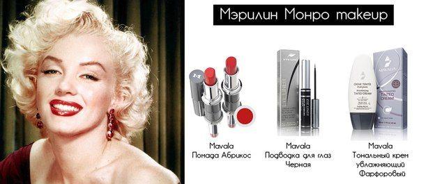 Образ несравненной Мэрилин Монро стал иконой стиля. Ее кошачьи глаза, яркие губы и светлая кожа – идеальны! Для того чтобы повторить мейкап белокурой дивы, нужны лишь красная помада, черная подводка и тональный крем. Ваши помощники: > Mavala Помада Абрикос http://www.amarylis.ru/catalog/product/02-1213.html > Mavala Подводка для глаз Черная http://www.amarylis.ru/catalog/product/01-682.html > Mavala Тональный крем увлажняющий Фарфоровый http://www.amarylis.ru/catalog/product/12-478.html