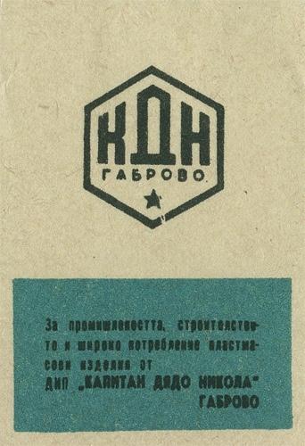 Designspiration — Bulgarian matchbox label | Flickr - Photo Sharing!