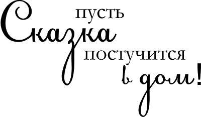by Darina: Word art. Пусть сказка постучится в дом...