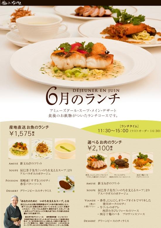 2009/6 プランセス通信「サンテ」第二号(表)