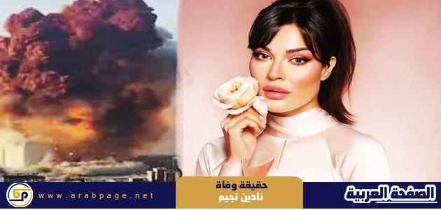 حقيقة وفاة نادين نجيم بـ سبب انفجار لبنان Incoming Call Screenshot Incoming Call Art
