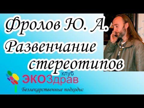 Фролов Юрий Андреевич выступление на Ассамблее Эко-Здоровья: Развенчание...