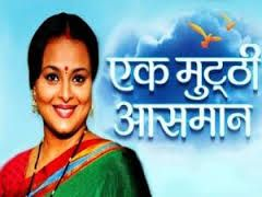 Ek Mutthi Aasman 21st August 2014 Zee tv HD episode