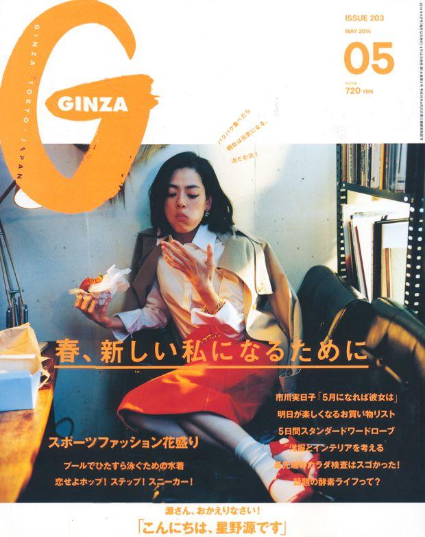 ginza 2014/05 cover  市川実日子