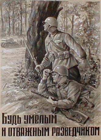 A. Kruchina : Будь умелым и отважным разведчиком. 1941