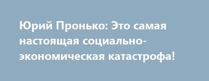 Юрий Пронько: Это самая настоящая социально-экономическая катастрофа! http://rusdozor.ru/2017/06/29/yurij-pronko-eto-samaya-nastoyashhaya-socialno-ekonomicheskaya-katastrofa/  Фото: www.globallookpress.com Каждый десятый гражданин России живет, едва сводя концы с концами, когда денег не хватает даже на самое необходимое — продукты питания Это самая настоящая социально-экономическая катастрофа, которую в упор не замечают в нынешнем правительстве России. У чиновников все ...