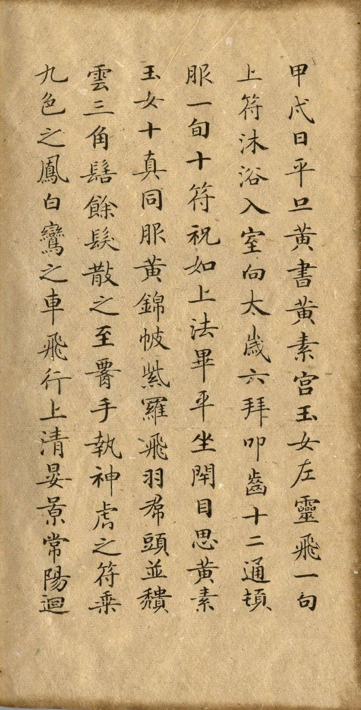15唐  鍾紹京 楷書 靈飛經 滋蕙堂本