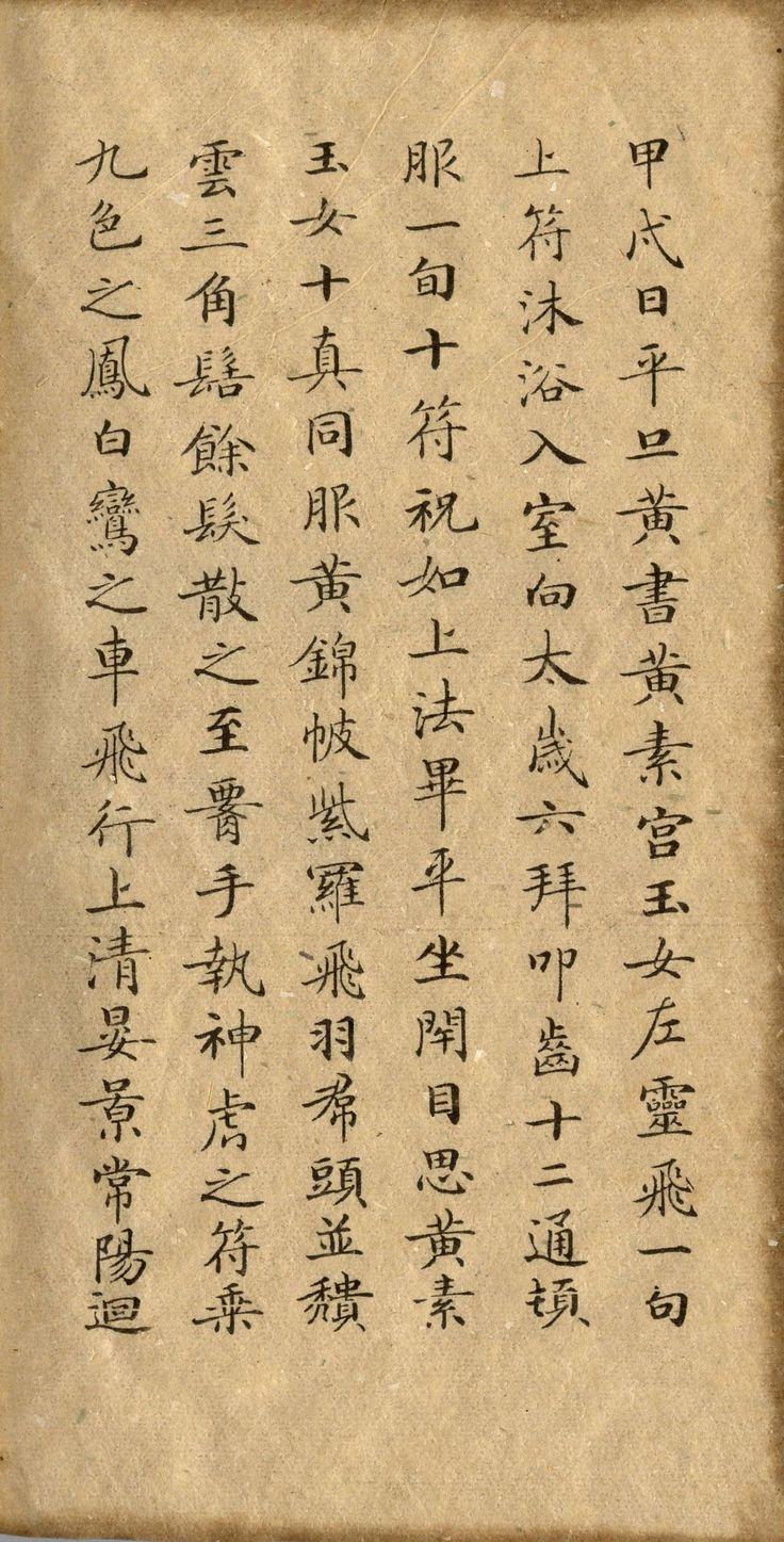15唐| 鍾紹京|楷書|靈飛經|滋蕙堂本