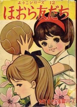 Hora Tomodachi (Look, We're Friends) by Yashiro Masako (1965)