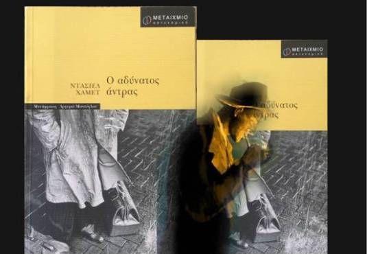 'Ο αδύνατος άντρας' του Ντάσιελ Χάμετ και ο δυναμικός Έλληνας ντετέκτιβ _________________________ Του Γεωργίου Νικ. Σχορετσανίτη #book #review #thinman #vivlio  http://fractalart.gr/o-adynatos-antras/