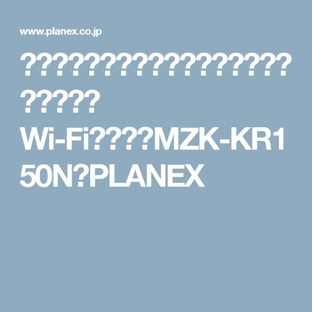 『壁ハメ派シリーズ』壁面コンセント埋め込み型 Wi-Fiルータ|MZK-KR150N|PLANEX