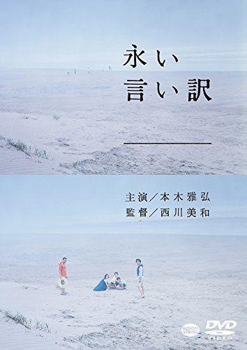 永い言い訳 - 作品情報・映画レビュー -KINENOTE(キネノート)