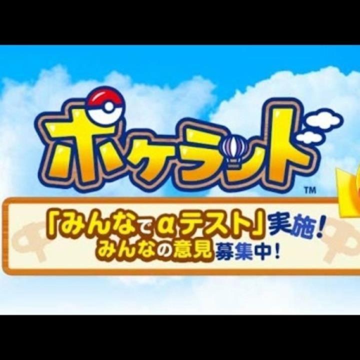 New Pokemon Mobile Game! #pokemon #toys #fun #love