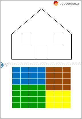 Μωσαϊκό σπίτι - Μία διασκεδαστική δραστηριότητα για τον ελεύθερο χρόνο των παιδιών στο σπίτι .Η σελίδα απεικονίζει ένα σπίτι και στο κάτω μέρος της σελίδας ψηφίδες (τετραγωνάκια) ομαδοποιημένες κατά χρώμα .Τα παιδιά κάνουν εξάσκηση στο κόψιμο με ψαλίδι κόβοντας τα τετραγωνάκια (ψηφίδες) και έπειτα κολλώντας στο ασπρόμαυρο σχέδιο του σπιτιού ενισχύεται η κίνηση στα χέρια τους.