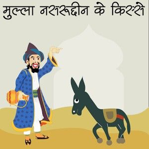 """Mulla Nasrudin was worried by a vicious-looking dog.   """"Don't be afraid of him,"""" the owner reassured. """"you know the old proverb: A barking dog never bites.""""   """"Yes,"""" replied Mulla Nasrudin. """"you know the proverb, I know the proverb, but does the dog know the proverb?"""""""