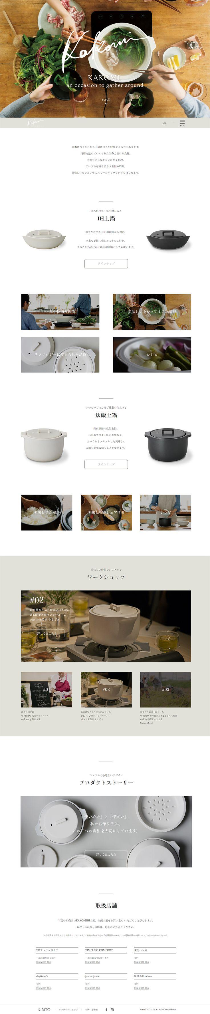 KAKOMI KINTO【日用雑貨関連】のLPデザイン。WEBデザイナーさん必見!ランディングページのデザイン参考に(シンプル系)