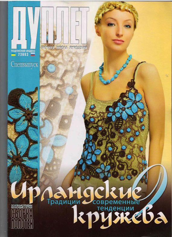 Cuestión irlandesa encaje Floral Crochet por RussianCrochetBooks, $19.90