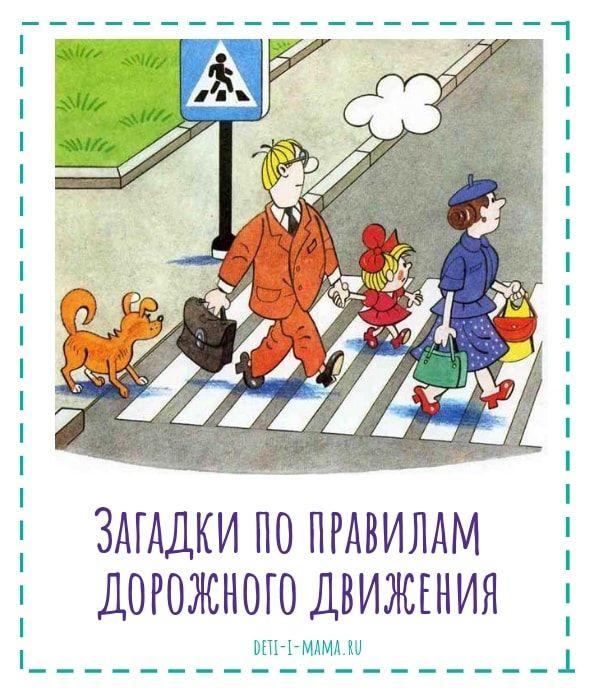 Zagadki Po Pravilam Dorozhnogo Dvizheniya Pro Svetofor Zebru Dorozhnye Znaki I Dr Zagadki Zebra Svetofor