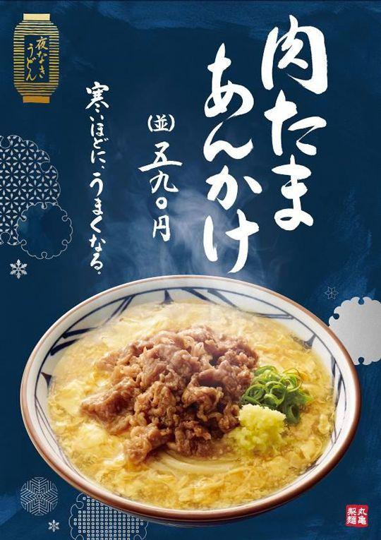 丸亀製麺熱々の玉子あんかけと甘辛牛肉が絶妙な肉たまあんかけうどんを期間限定発売