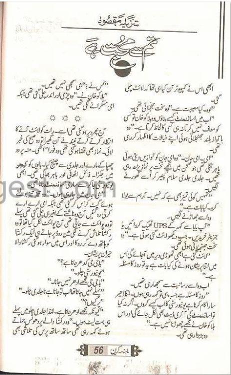 Reading Corner: Tum se mohabbat hai novel by Tanzeela