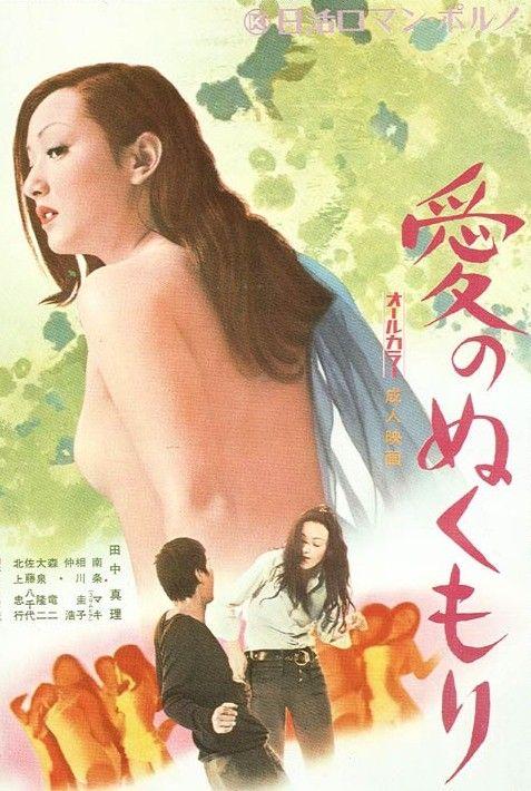 60年代 JAPANESE 日活ロマンポルノ ポスター : LIFE STYLE CREATION FOR MEN'S