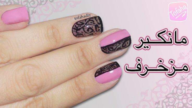 مانكير مزخرف باللون الاسود و الوردي Pink & Black Nail Art -تفاحة TofahaDIY