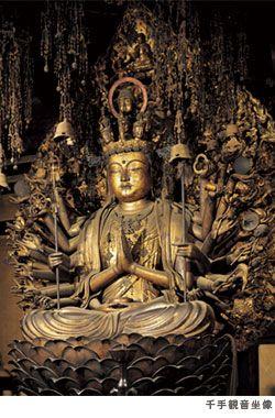 蓮華王院三十三間堂収蔵 千手観音坐像