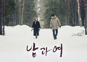 [분스] [영화 남과여]_응모