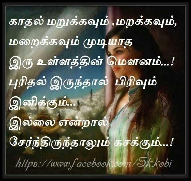 82 Best Images About Tamil Quotes On Pinterest