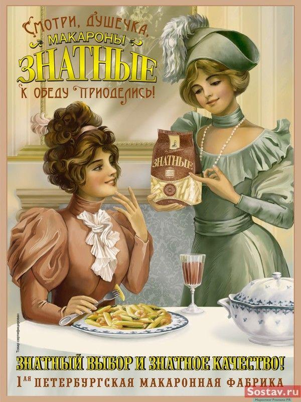 Старинная реклама 19 века - начала 20 века макарон в дореволюционной