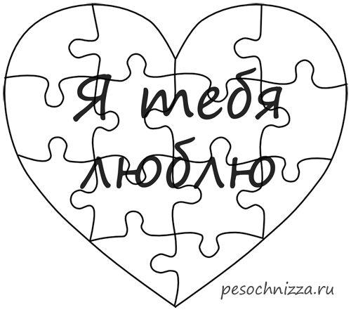 валентинка - сердце