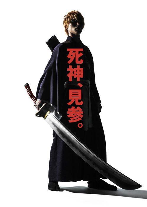 Live-Action Bleach Film's Teaser Trailer Shows Ichigo Defeating Hollow