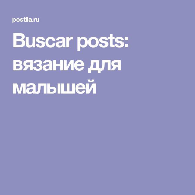 Buscar posts: вязание для малышей