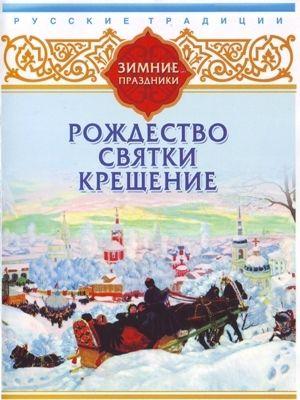 Русские традиции. Зимние праздники #книги, #книгавдорогу, #литература, #журнал, #чтение