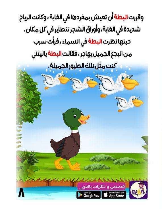 قصة البطة القبيحة للاطفال من قصص الحيوانات للاطفال قصص تربوية مفيدة للطفل قصص قبل النوم Stories For Kids Children Stories