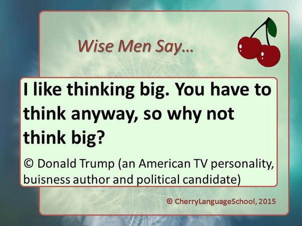 Я люблю думать масштабно. Вы должны думать в любом случае, так почему бы не мыслить масштабно?  #english #learningenglish #wisemensay #wisewords #donaldtrump #cherrylanguageschool #cls #школаиностранныхязыков #репетитор #репетиторанглийского #репетиторнемецкого #репетиторфранцузского