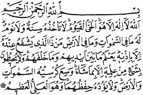 Bacaan Ayat Kursi atau dalam bahasa lain disebut dengan Ayat Singgasana adalah bagian dari Surat Al-Baqarah yaitu tepatnya adalah ayat ke-255 dari surat Al-Baqarah. Ayat kursi ini diterangkan dalam sebuah hadits Nabi SAW yang diriwayatkan Ubay bin Ka'ab adalah merupakan ayat paling agung di dalam Al Qur'an.    Bacaan