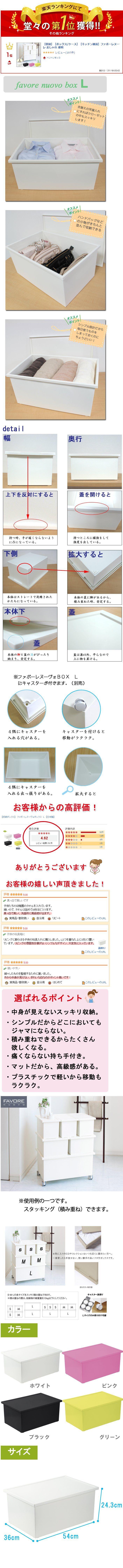 日本製 プラスチック 衣装ケース 衣類収納 favore ホワイト ■。【衣替え】 【収納ボックス フタ付】ファボーレヌーヴォ ボックス L オシャレ おしゃれ 便利