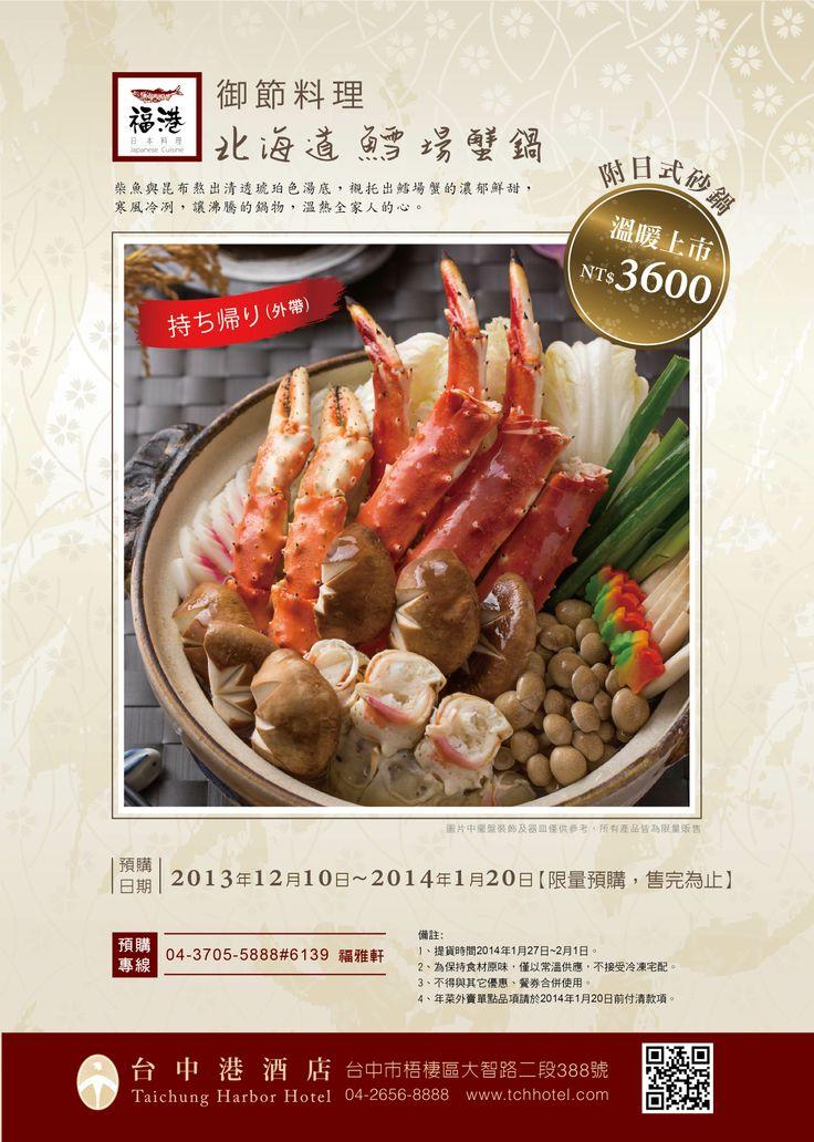 北海道鱈場蟹鍋 外帶 柴魚與昆布熬出清透琥珀色湯底,襯托出鱈場蟹的濃郁鮮甜,    寒風冷冽,讓沸騰的鍋物,溫熱全家人的心。