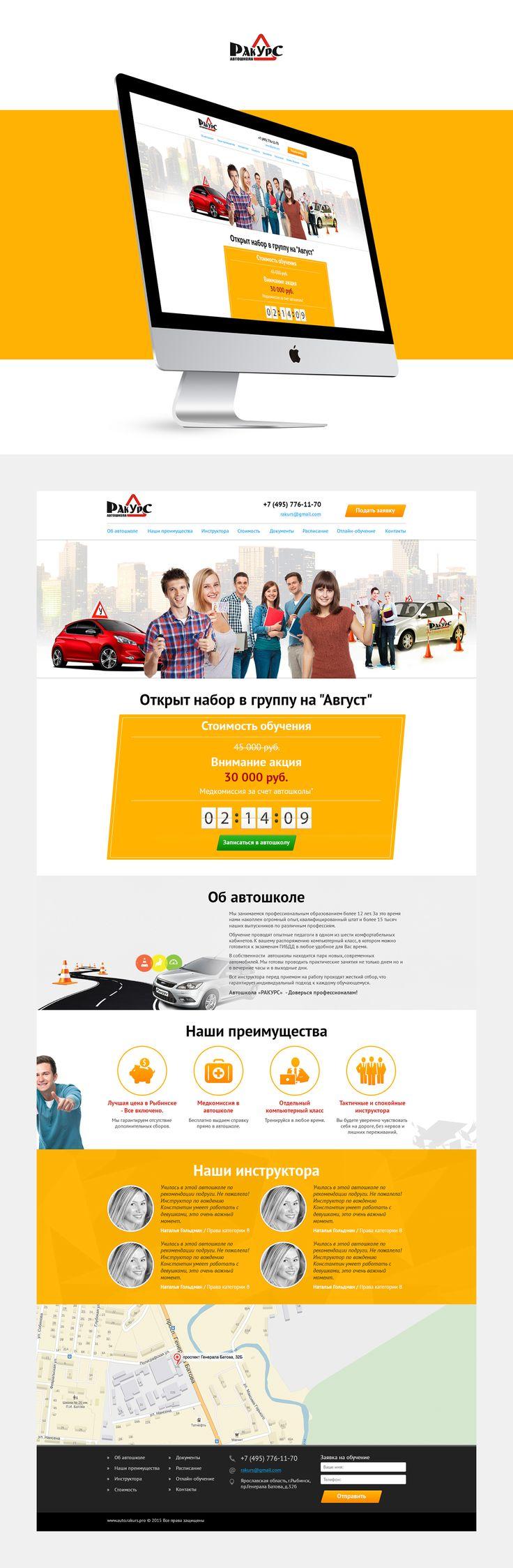 Автошкола Ракурс