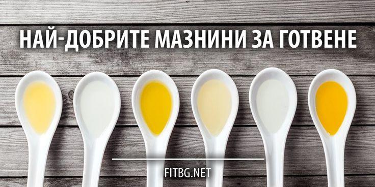 Кои мазнини са най-подходящи за готвене?