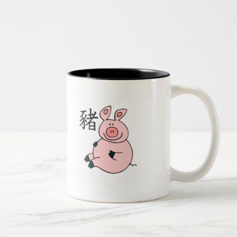 Pig Chinese Zodiac Two-Tone Coffee Mug #newyear #mugs