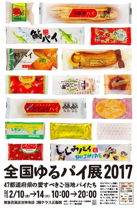 ご当地パイが集結「全国ゆるパイ展2017」吉祥寺東急百貨店で開催