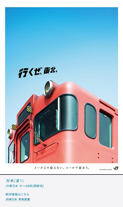 Let's Go Tohoku - Summer 2014 #train #poster #japan