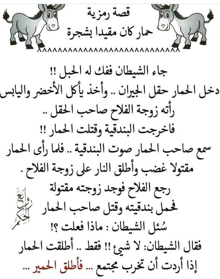 Pin By Yacine Dz On أجمــل القصــص القصيــرة Funny Arabic Quotes Wisdom Quotes Life Quran Quotes Inspirational