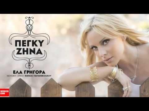 Πέγκυ Ζήνα - Έλα Γρήγορα | Peggy Zina - Ela Grigora - New Single 2015 - YouTube