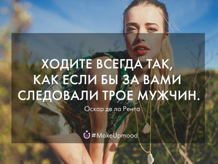 #цитаты #красота #quotes #beauty #oscardelarenta